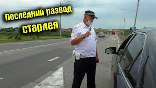 Ростовские разводилы бомбят на трассе / Когда остановил не ту Камри