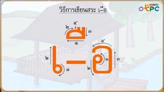 สื่อการเรียนการสอน การแจกลูก การสะกดคำ สระเออะ เออ เอือ ป.1 ภาษาไทย