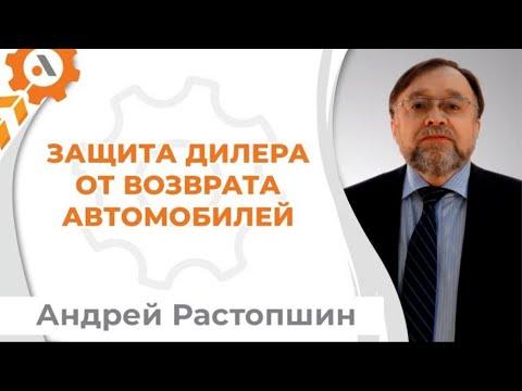 Защита дилера от возврата автомобилей. Андрей Растопшин - AntiBuyback. АвтоБосс онлайн