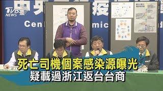 【TVBS新聞精華】十點不一樣 死亡司機個案感染源曝光 疑載過浙江返台台商