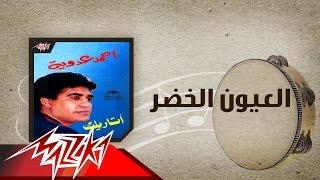 El Eyoun El Khodr - Ahmed Adaweya العيون الخضر - احمد عدوية تحميل MP3