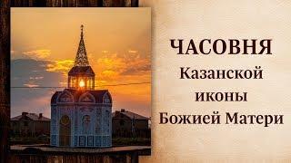 В «Гармонии» освятили часовню Казанской иконы Божией матери