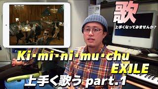 【Ki・mi・ni・mu・chu / EXILE】上手く歌うコツpart.1「語尾に注意」