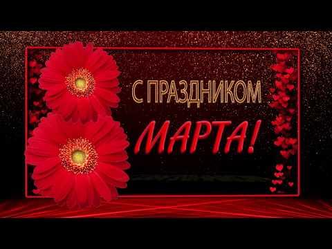 🌹С Праздником 8 Марта!🌹4К Анимационная открытка