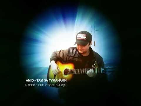 Amid - Там за туманами (cover ЛЮБЕ) (Клипхои Точики 2020)