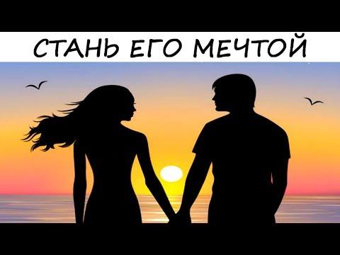 КАК СТАТЬ ДЕВУШКОЙ ЕГО МЕЧТЫ, 10 ПРОСТЫХ СПОСОБОВ! Психология отношений!