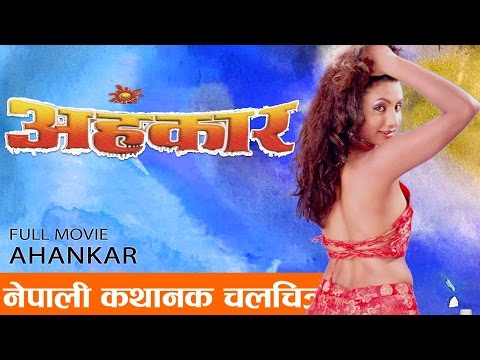 Ahankar | Nepali Movie