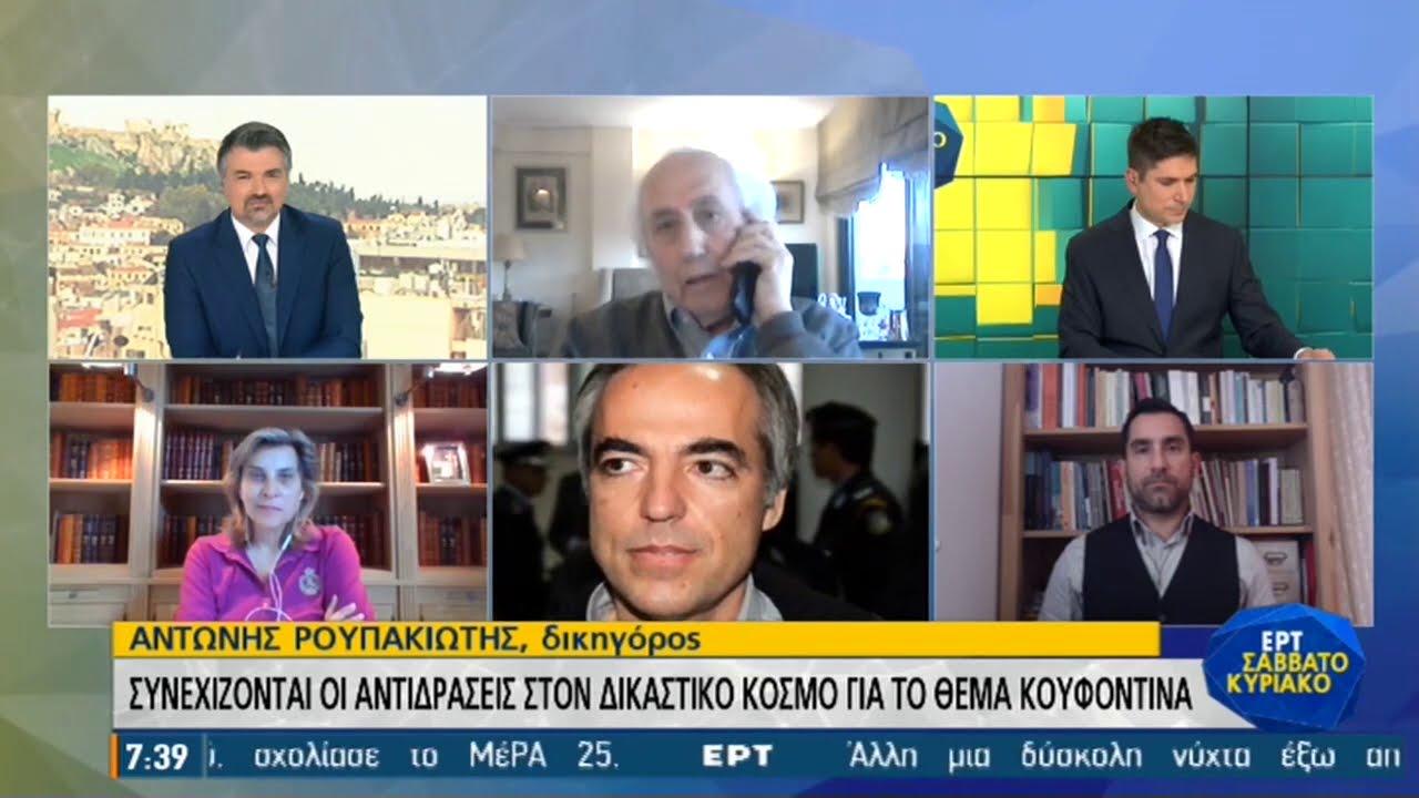 Αντώνης Ρουπακιώτης   Μιλά για την υπόθεση Κουφοντίνα   06/03/2021   ΕΡΤ