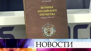 Книгу «История Российского Отечества. Взгляд из XXI века» представили журналистам в Москве.