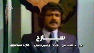 تحميل اغاني سارح غناء عبد الصمد أمين MP3