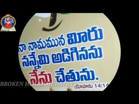 అను దినం దేవుని వాక్యం17/09/2019 Broken heart ministrys pastor.B.karunakar. nellore