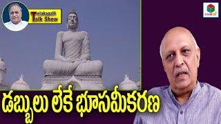 IYR Krishna Rao About Amaravathi Land Pooling Scheme | AP Capital | Telakapalli Talkshow | S Cube TV