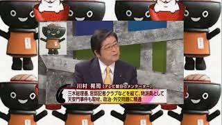 小沢一郎田原総一朗