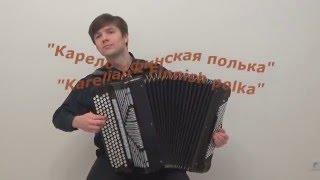 Карело-финская полька - Karelian Polka/Sergey Neverov(bayan)
