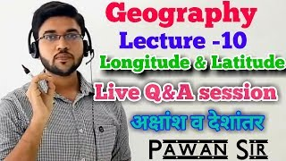 Geography भूगोल L-10 Que on Longitude & Latitude अक्षांश व देशांतर CGL CHSL MTS NDA CDS By Pawan Sir