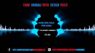 تحميل اغاني مجانا تامر حسني - صفحة جديدة - New Design Ehab Hanbali