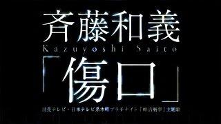 斉藤和義/傷口(ドラマ『婚活刑事』主題歌) - YouTube