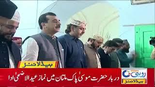 Former PM Yousuf Raza Gilani Offered Eid Prayers in Multan 5am News Headlines    22July2021    Rohi