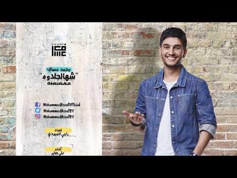 شهالحلاوة.. أغنية محمد عساف الجديدة