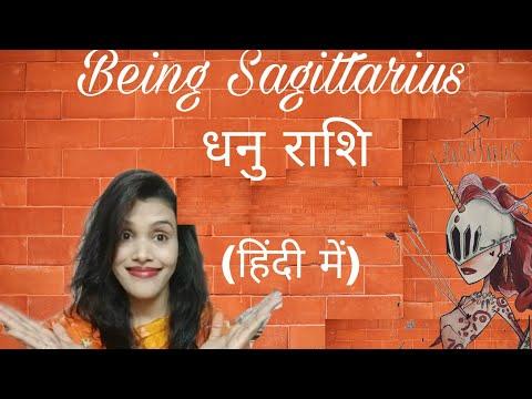 धनु राशिफल २०१७ : Sagittarius Horoscope 2017 in