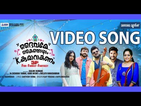 Daivame Kaithozham K Kumarakanam Title song