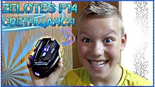 Оптическая беспроводная игровая мышь для профессиональных геймеров Aliexpress Game Mouse Zelotes F14