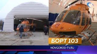 Борт санавиации получил постоянную прописку в Великом Новгороде