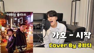 가호 시작 COVER by 공피디 윤현...