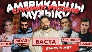 Американцы Слушают Русскую Музыку #67 СКРИПТОНИТ, БАСТА, MiyaGi, OBLADAET, T-Fest, FEDUK, Пивоваров