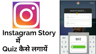 Instagram Story Pe Quiz Kaise Lagaye | How To Create Quiz On Instagram Story | How Store