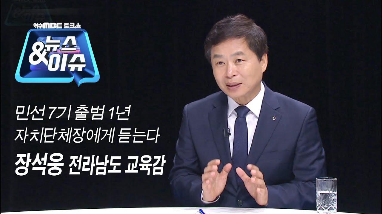 [뉴스&이슈/토크쇼] 민선 7기 출범 1년 자치단체장에게 듣는다 (장석웅 전남도 교육감) 다시보기