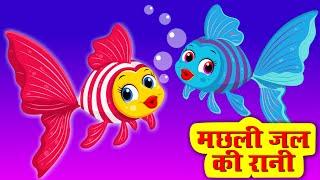 machhali jal ki rani hai | मछली जल की रानी है | hindi rhymes for children | baby songs Hindi Balgeet