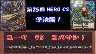 【第25回 HERO CS】墓地ソース Vs ドロマーハンデス 準決勝