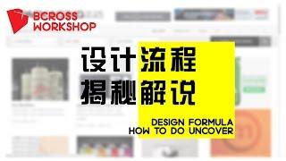 【平面设计】【怎样做设计】揭开设计的秘密流程|新手必知|平面设计|灵感|秘诀【灵感点子】