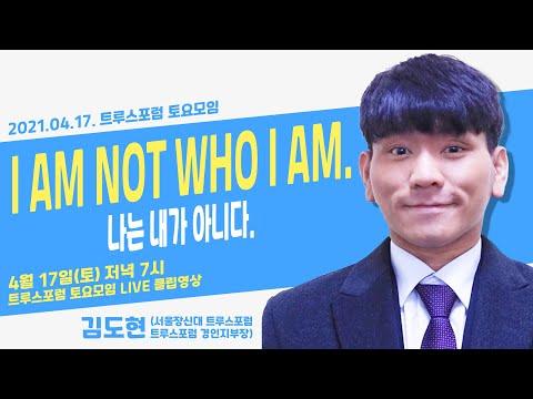 [트루스텐미닛] I am Not Who I am. 나는 내가 아니다. - 김도현 (서울장신대 트루스포럼, 트루스포럼 경인지부장)