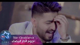 تحميل اغاني مجانا ياسر عبد الوهاب - الفركة (حصرياً) | Yaser Abd Alwahab - Al Forga (Exclusive) | 2016