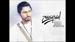 تحميل و مشاهدة Tamer Hosny - Ekhtart Sah تامر حسني - إخترت صح MP3