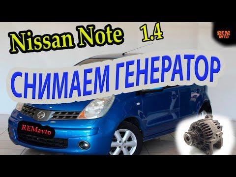 Ниссан Ноут. Снимаем генератор./ Nissan Note. Remove the generator.