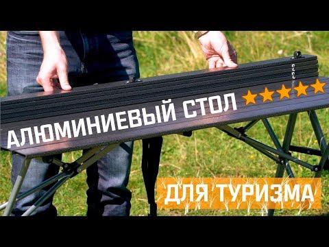 Смотреть видео Туристический стол Maverick Adjustable