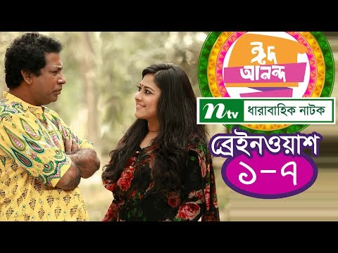 comedy natok brain wash ব্রেইন ওয়া