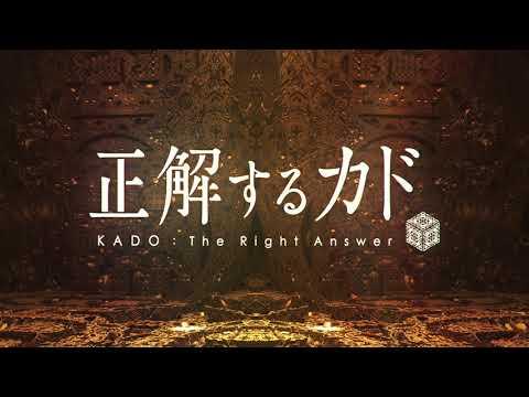 Seikaisuru Kado ( 正解するカド )