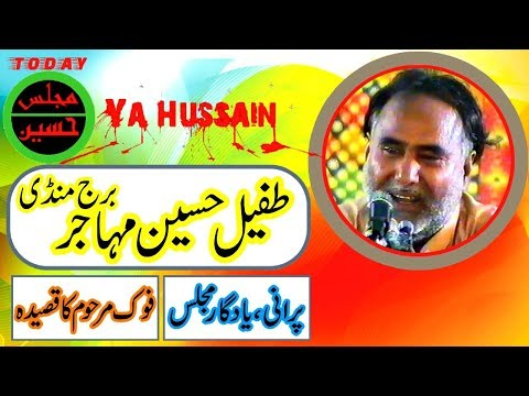 Fok Marhoom Qaseda (Complete) Daman Nap Ghin - Zakir Tofail Hussain Mohajir of Burj Mandi