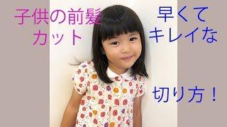 子供の前髪カット動画