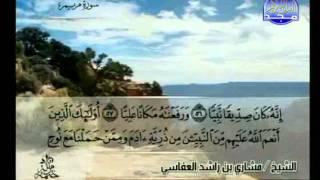 المصحف الكامل 16 للشيخ مشاري بن راشد العفاسي حفظه الله