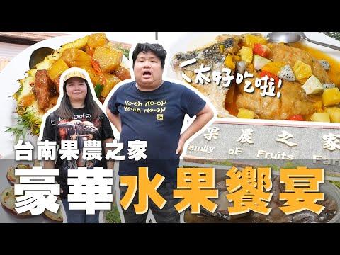 台南市全台唯一水果入餐餐廳!!