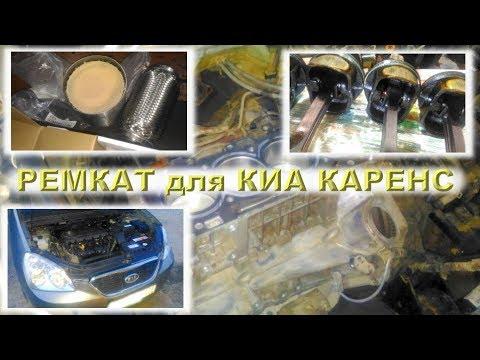 Фото к видео: KIA Carens 2.0 (G4KA) - Капиталим мотор с РЕМКАТОМ!