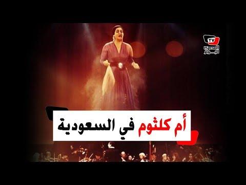أم كلثوم تحيي حفلا غنائيًا في السعودية !