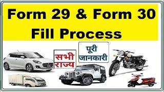 How to fill Form 29 and Form 30 : How to fill form 29 and 30 for vehicle transfer