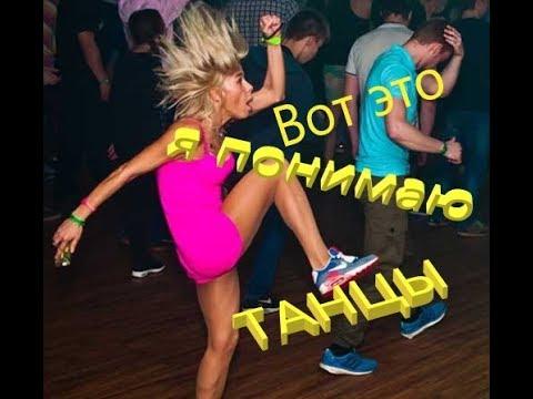 Сейчас будут танцы / Первые па / Now there will be dances / First steps