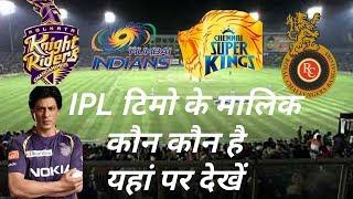 IPL Ke sare teamo ke owner ya Malik kon hai is video mai dekh le KKR RCB CSK MI SRH DD KIXP RR